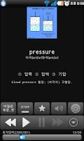 Screenshot of Korean-English Dictionary Free