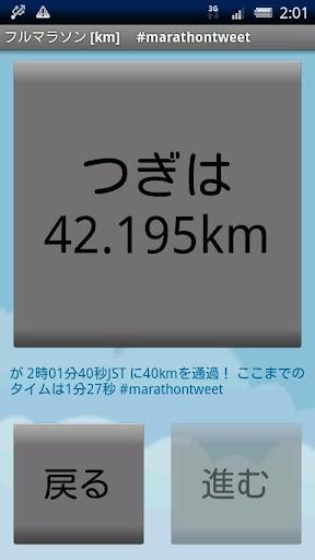MarathonTweet