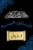 Screenshot of الشمائل المحمدية