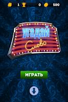 Screenshot of Угадай слово на фото!