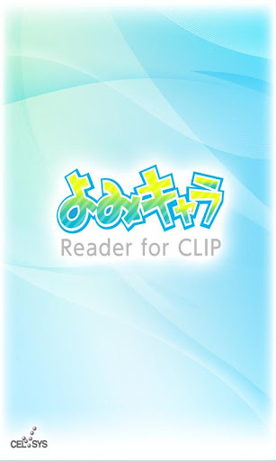 よみキャラ Reader for CLIP