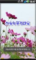 Screenshot of new 하늘속풍경마을 - Mint Player