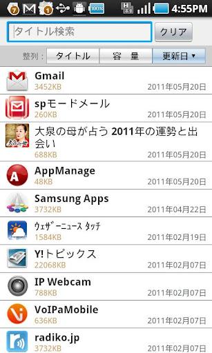 アプリマネージャー