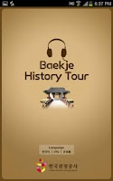 Screenshot of Baekje History Tour