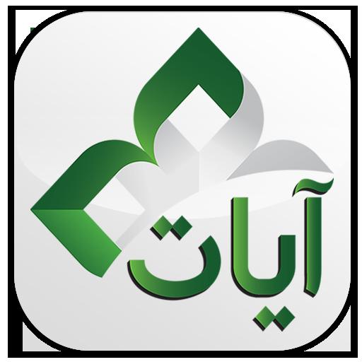 Ayat - Al Quran APK Cracked Download