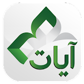Ayat - Al Quran for Lollipop - Android 5.0