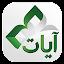 Ayat - Al Quran