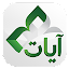 Ayat - Al Quran APK for Blackberry