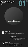 Screenshot of 동양북스 후다닥 여행독일어 맛보기