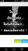 Screenshot of กลอนอกหัก