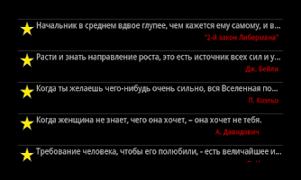 Screenshot of Афоризмы