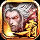 Three King Chuan light hand movements [domestic travel unparalleled light transmission three Overlord hero! ]