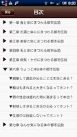 Screenshot of カラダの都市伝説 噂の真相