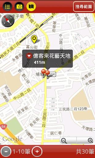 玩旅遊App|指找在地購物免費|APP試玩