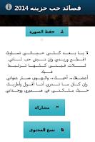 Screenshot of قصائد عتاب حزينة 2014