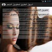 Screenshot of اسهل الطرق لتطويل الشعر