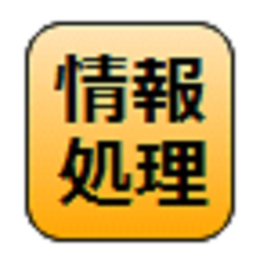 教育の情報処理技術者試験の過去問題集(無料)(試作版) LOGO-記事Game
