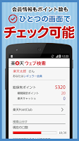 Screenshot of 楽天ウェブ検索-楽天スーパーポイントが貯まる、稼げるアプリ