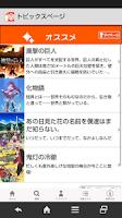 Screenshot of dアニメストア