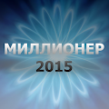 Миллионер 2015 APK for Bluestacks