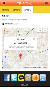 톡스(WIFI) - screenshot