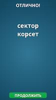 Screenshot of Слово в слове - Анаграммы