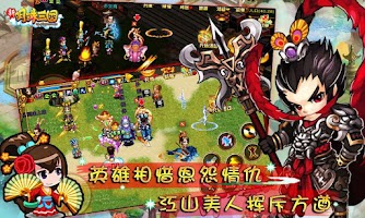 Screenshot of 明珠三国