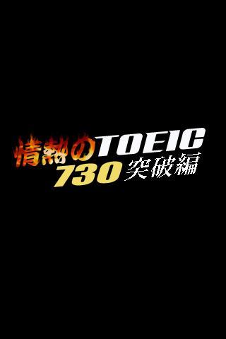 情熱のTOEIC730突破編