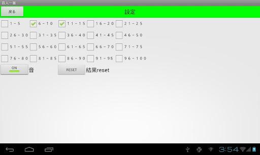 【免費教育App】Hyakunin Issyu-APP點子