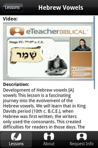 玩免費教育APP|下載Biblical Hebrew Lessons app不用錢|硬是要APP
