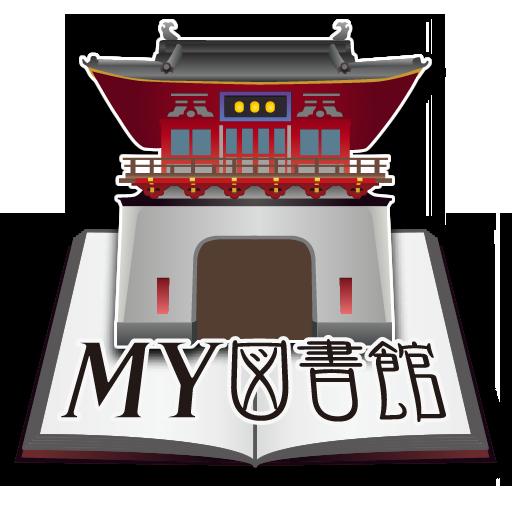 武雄市MY図書館 書籍 App LOGO-APP開箱王