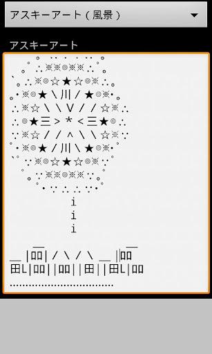 玩免費工具APP|下載Ascii Art(Japan Style) app不用錢|硬是要APP