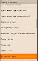 Screenshot of Повести и рассказы Достоевский