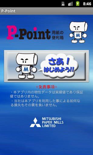 業界初!印刷用紙検索アプリ!P-Point