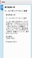 Screenshot of ARマッチ体B