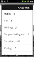 Screenshot of Shorter Smiley for ASK