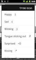Screenshot of Shorter Smiley for ASK