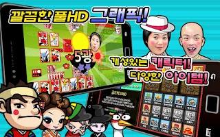 Screenshot of 안영미강유미 맞고 시즌1