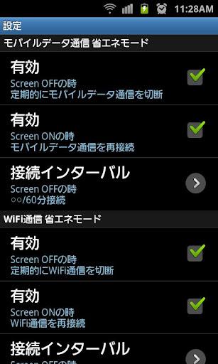 【免費生產應用App】バッテリーマネージャー