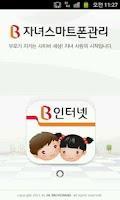 Screenshot of B자녀스마트폰관리 - 유해 차단, 위치찾기, 자녀안심