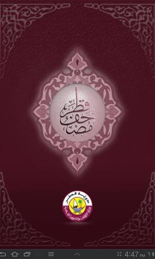 Mushaf Qatar - مصحف قطر