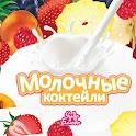 Молочные Коктейли - рецепты icon