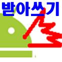 받아쓰기 모닝콜(alarm알람) icon
