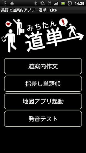 英語で道案内アプリ-道単!Lite