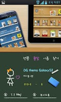 Screenshot of 칠판 카톡 테마