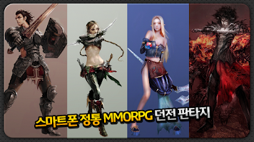 Screenshot of 던전판타지온라인 MMORPG