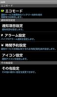 Screenshot of iLED 不在着信やメール受信の通知
