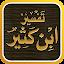 Free Download تفسير القرآن لابن كثير APK for Samsung