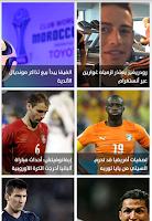 Screenshot of زين فوتبول