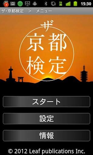 ザ・京都検定